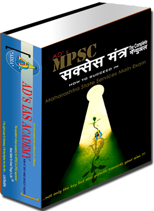Chanakya Mandal Mpsc Books Pdf